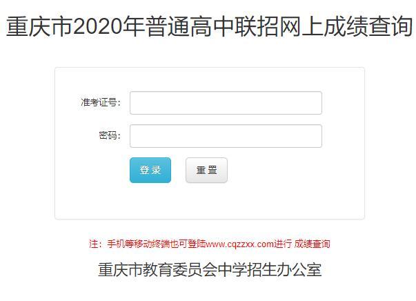 2020重庆中考成绩查询:www.cqzzxx.com