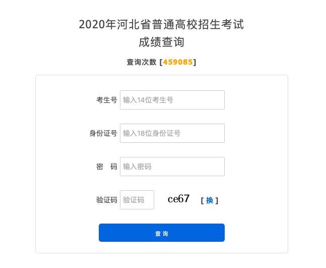 2020年河北高考成绩查询入口:河北省教育考试院