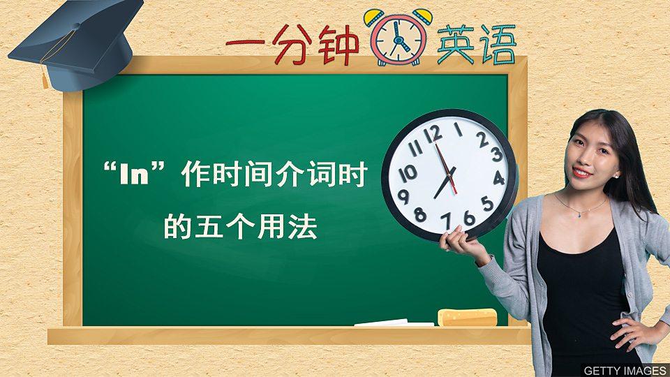 """""""In"""" 作时间介词时的五个用法 """"In"""" 作时间介词时的五个用法"""