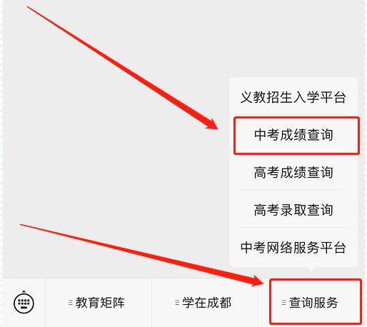 2020成都市中考成绩7月29日公布(附查询方式)