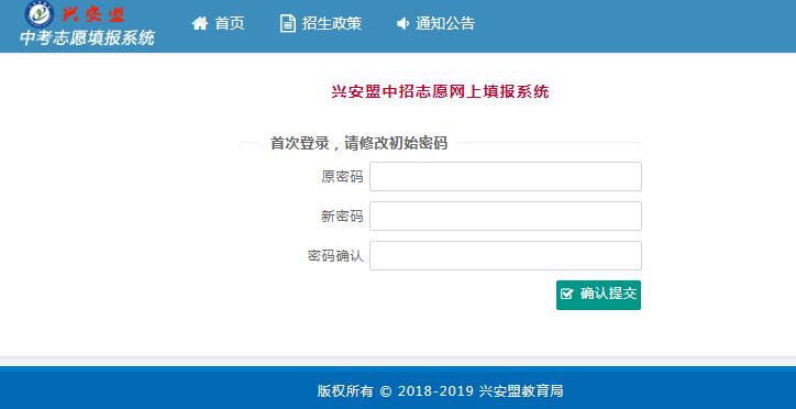 2020兴安盟中考:学生网络报名手册
