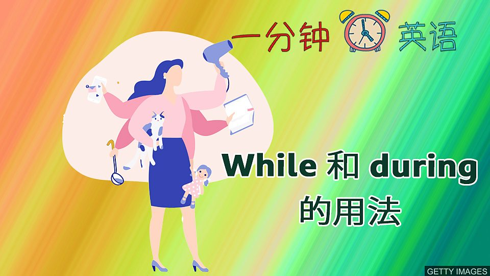 While 和 during 的用法
