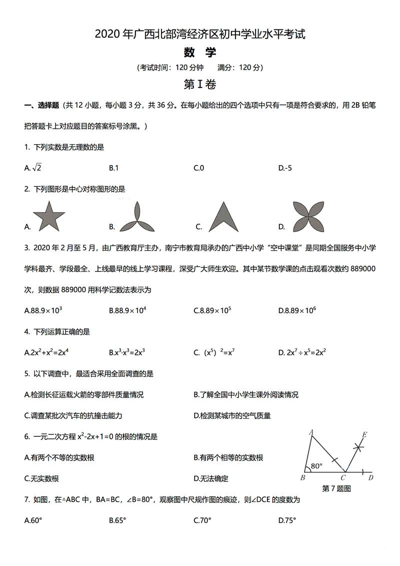 2020广西中考数学试题及答案(北部湾经济区)