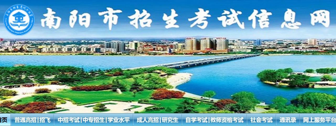 南阳招生考试网网址:http://www.nyzsb.com.cn