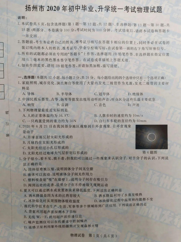 2020江苏扬州中考物理试题及答案(图片版)