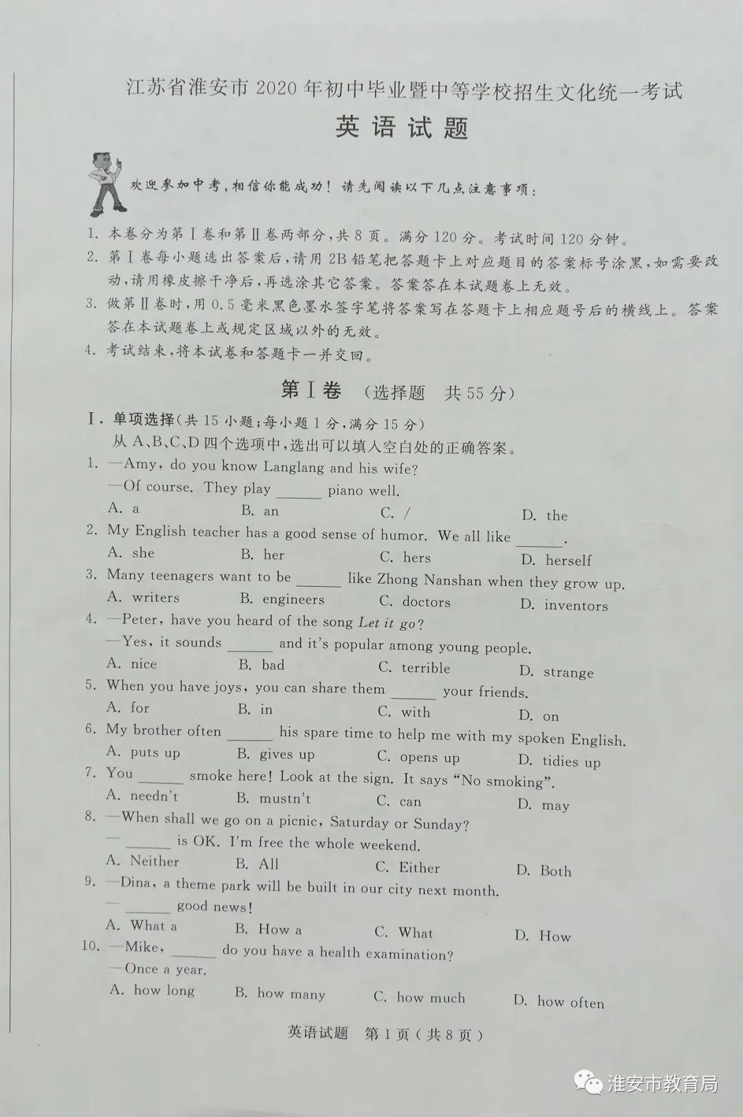 2020江苏淮安中考英语试题及答案(图片版)