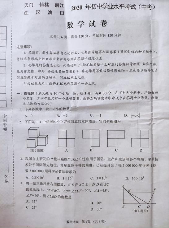 2020年湖北省天门、仙桃、潜江、江汉油田中考数学试卷与答案