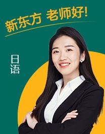 新东方日语老师