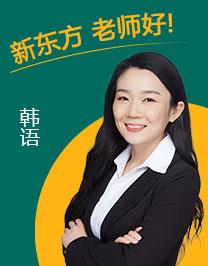 新东方韩语老师