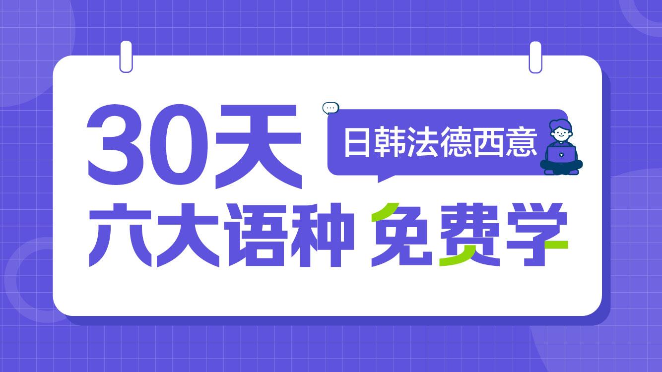 日韩法德西意 六大语种30天免费学