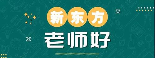 云南新东方荣获2019年度优秀民办学校