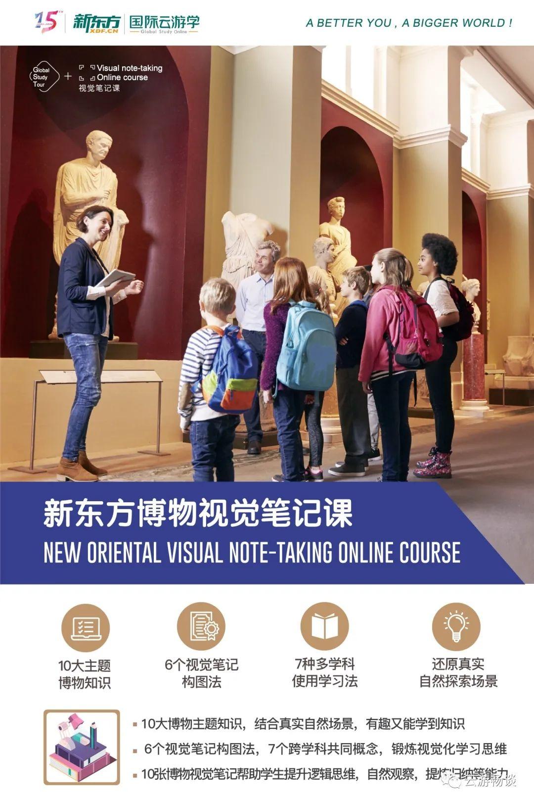 新東方國際游學