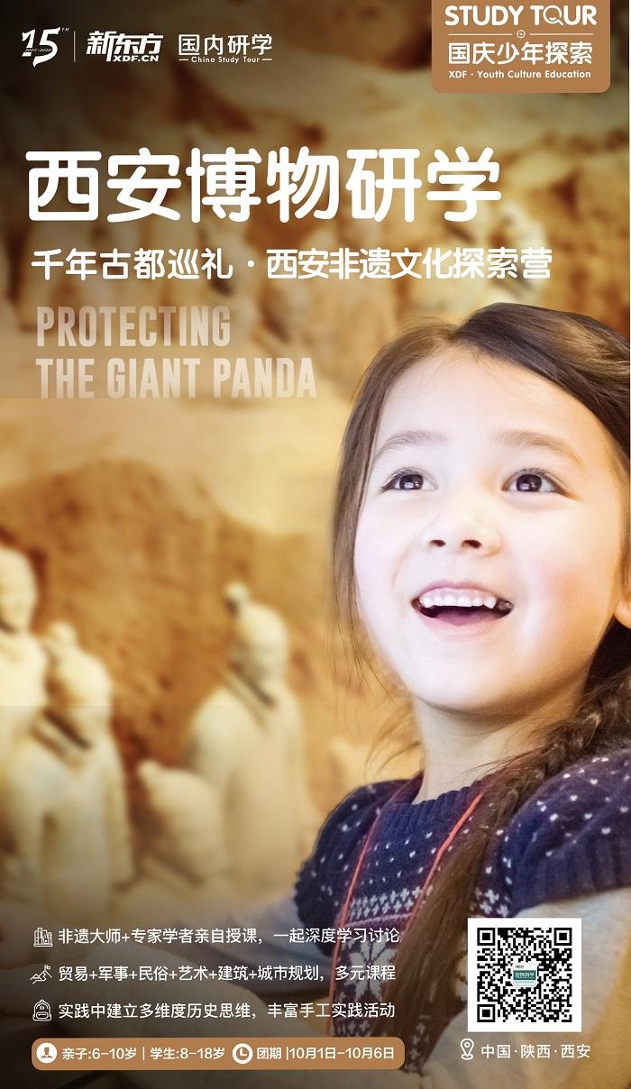 天津新東方游學