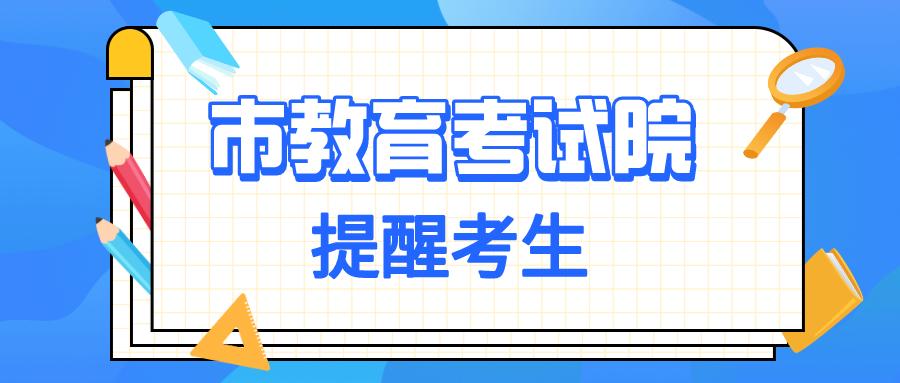 """2020成都市""""5+2""""区域省级示范性普高录取查询及统招分数"""