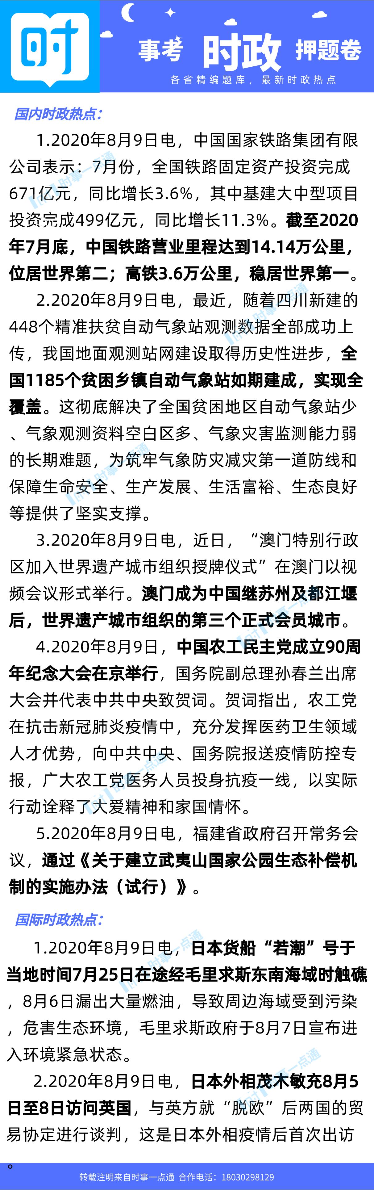 2013考研时事政治_政治时事小论文800_2013政治考研真题下载