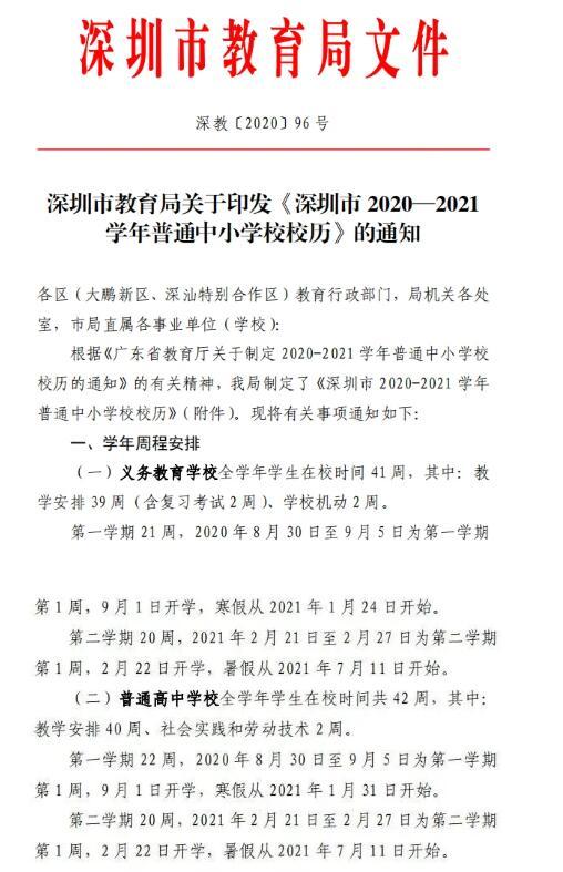 2020年广东深圳中小学秋季开学时间