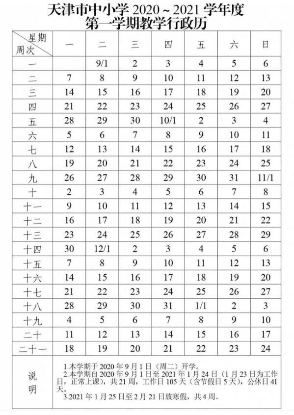 2020天津中小学秋季开学时间确定