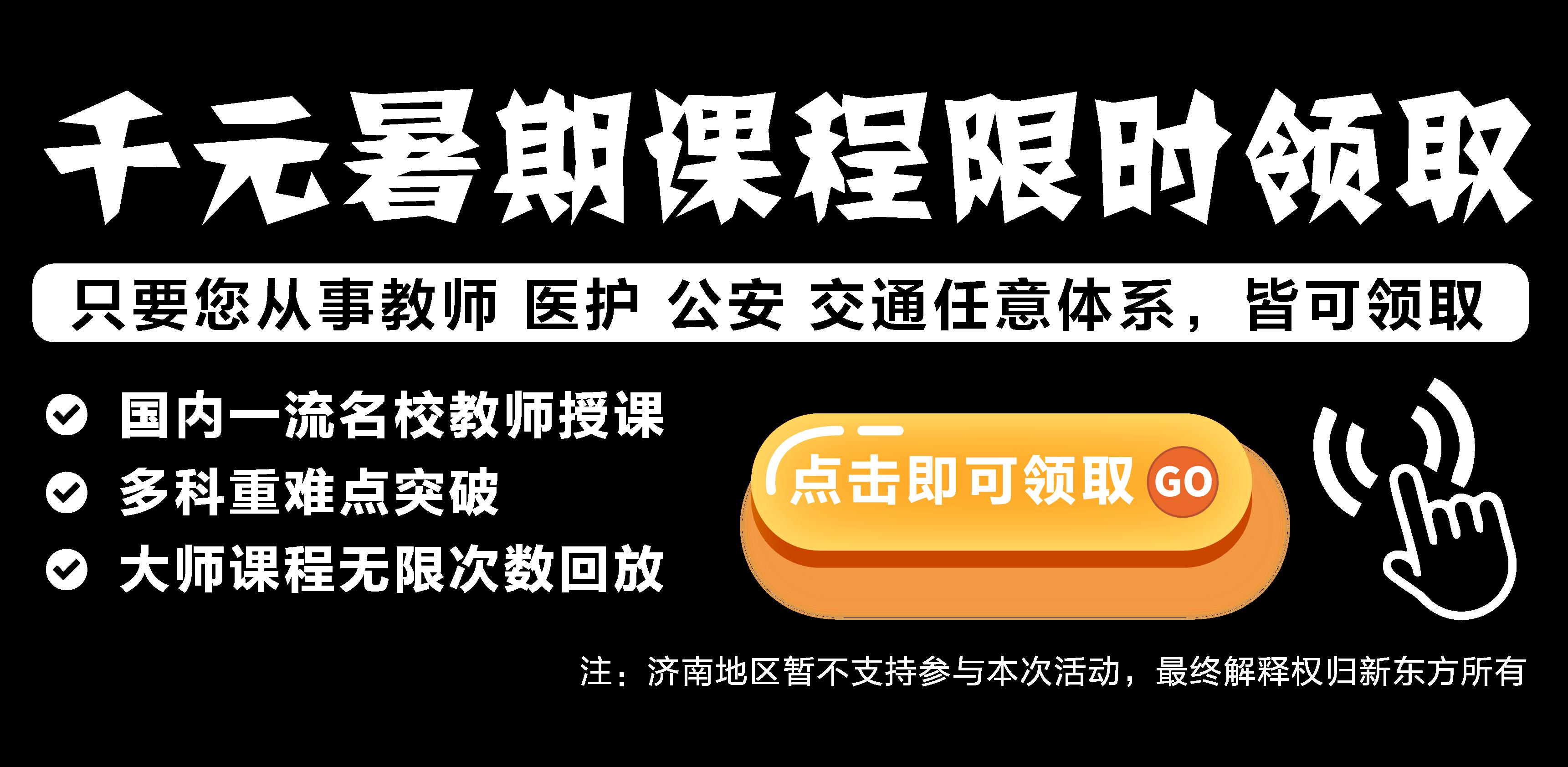 千元暑假课程