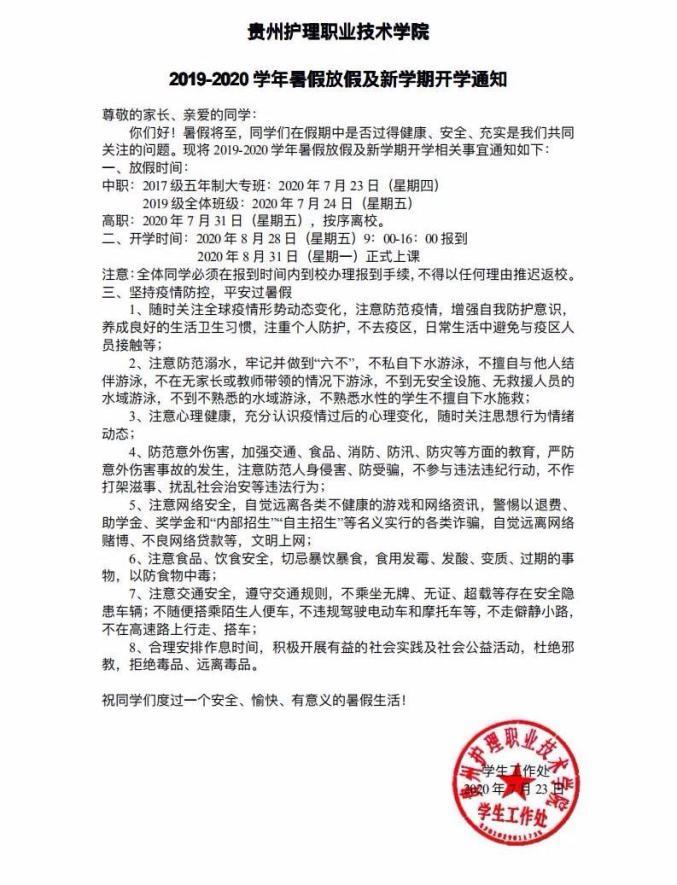 贵州护理职业技术学院2020年秋季学期开学时间