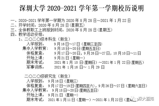 深圳大学2020年秋季学期开学时间