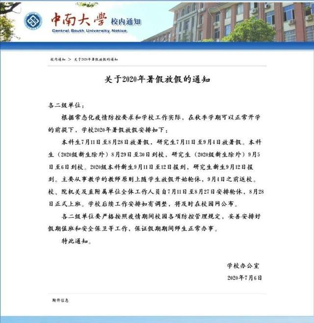 中南大学2020年秋季学期开学时间