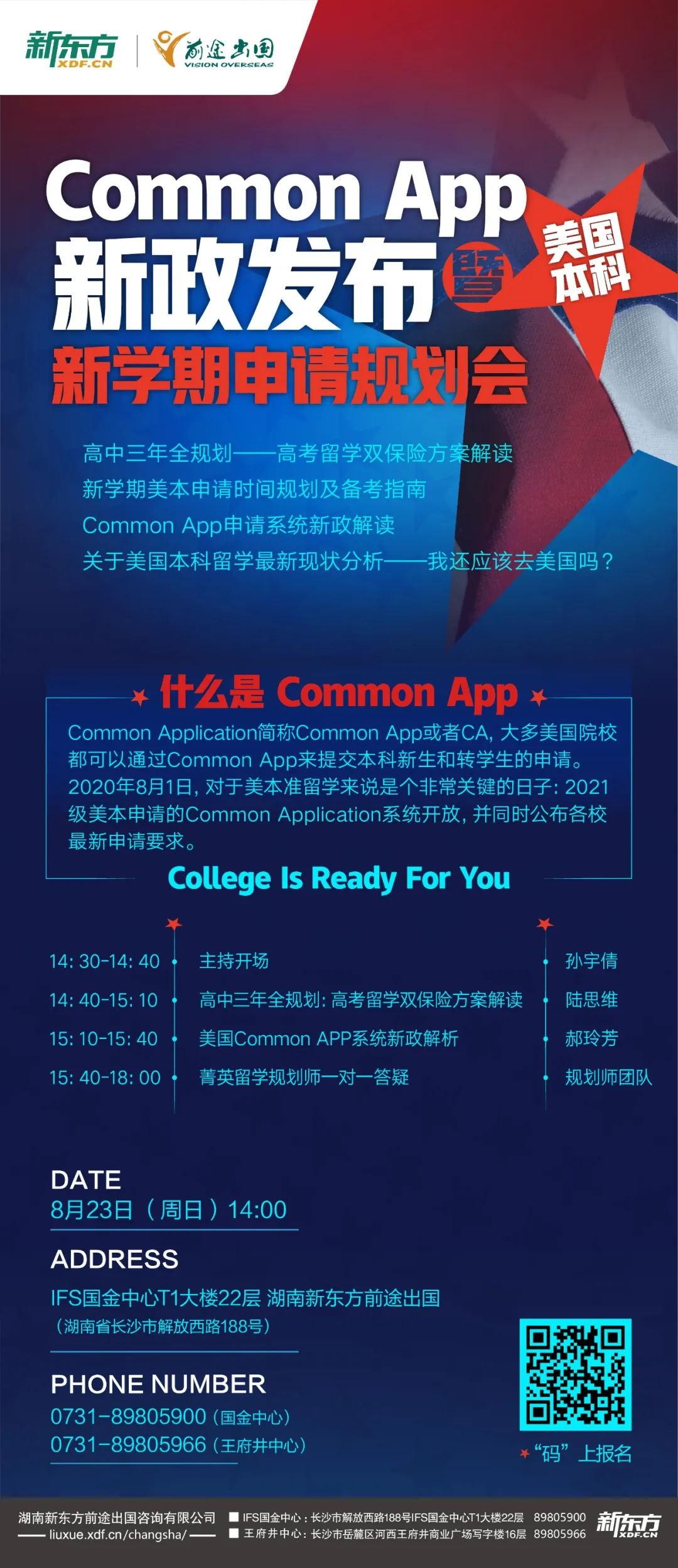 美本Common App新政发布暨新学期申请规划会8月23日来袭!