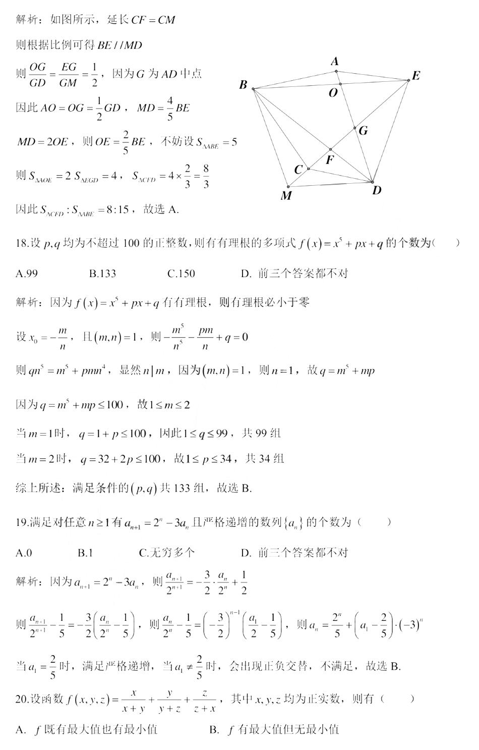 北京大學2020年強基計劃數學試題參考答案(完整版)