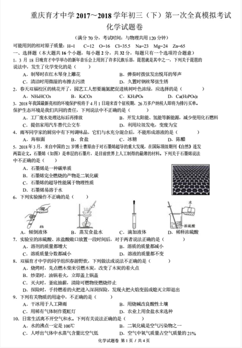 2018重庆育才中学中考一诊化学试题及答案(图片版)