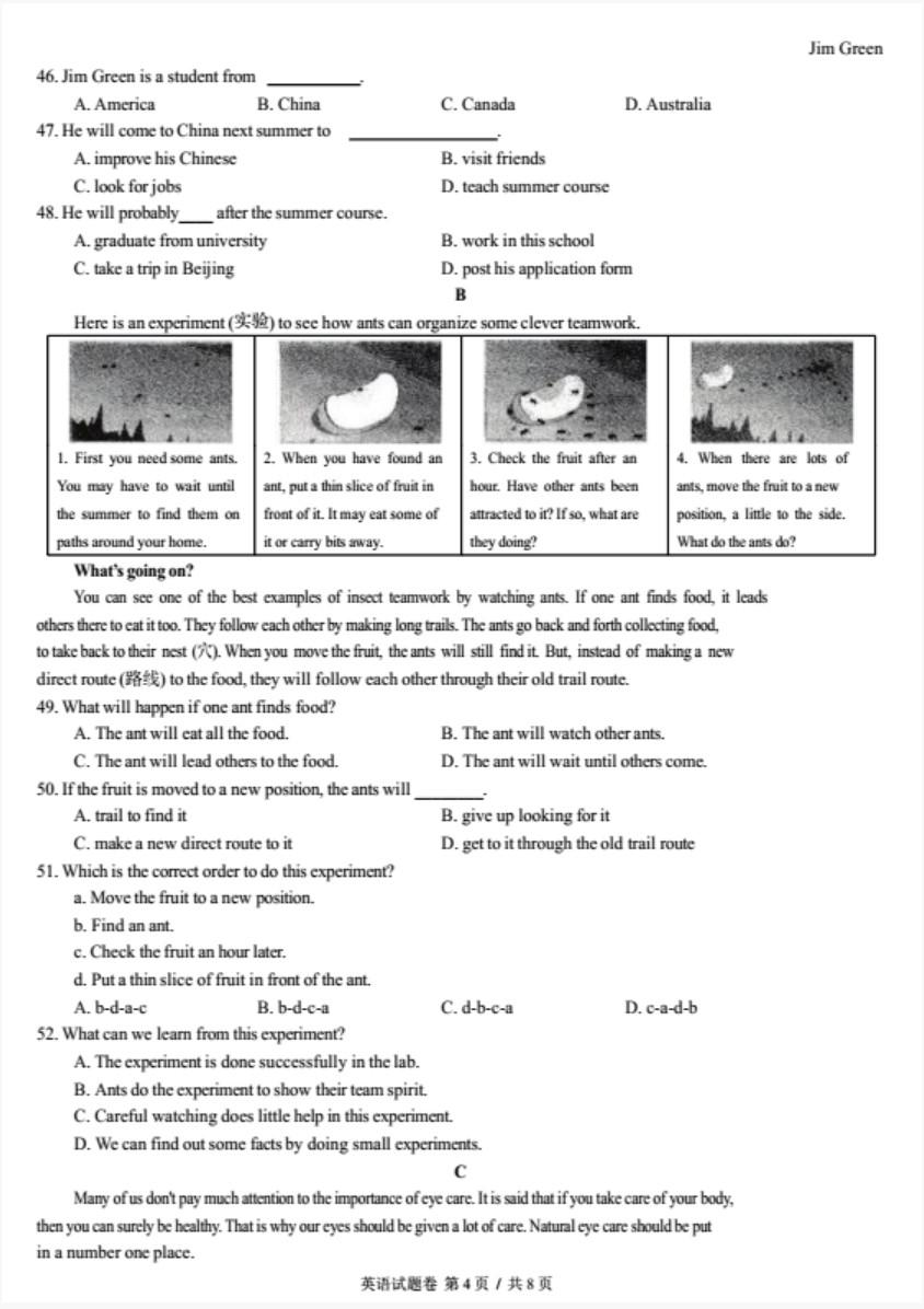 2018重庆育才中学中考一诊英语试题及答案(图片版)
