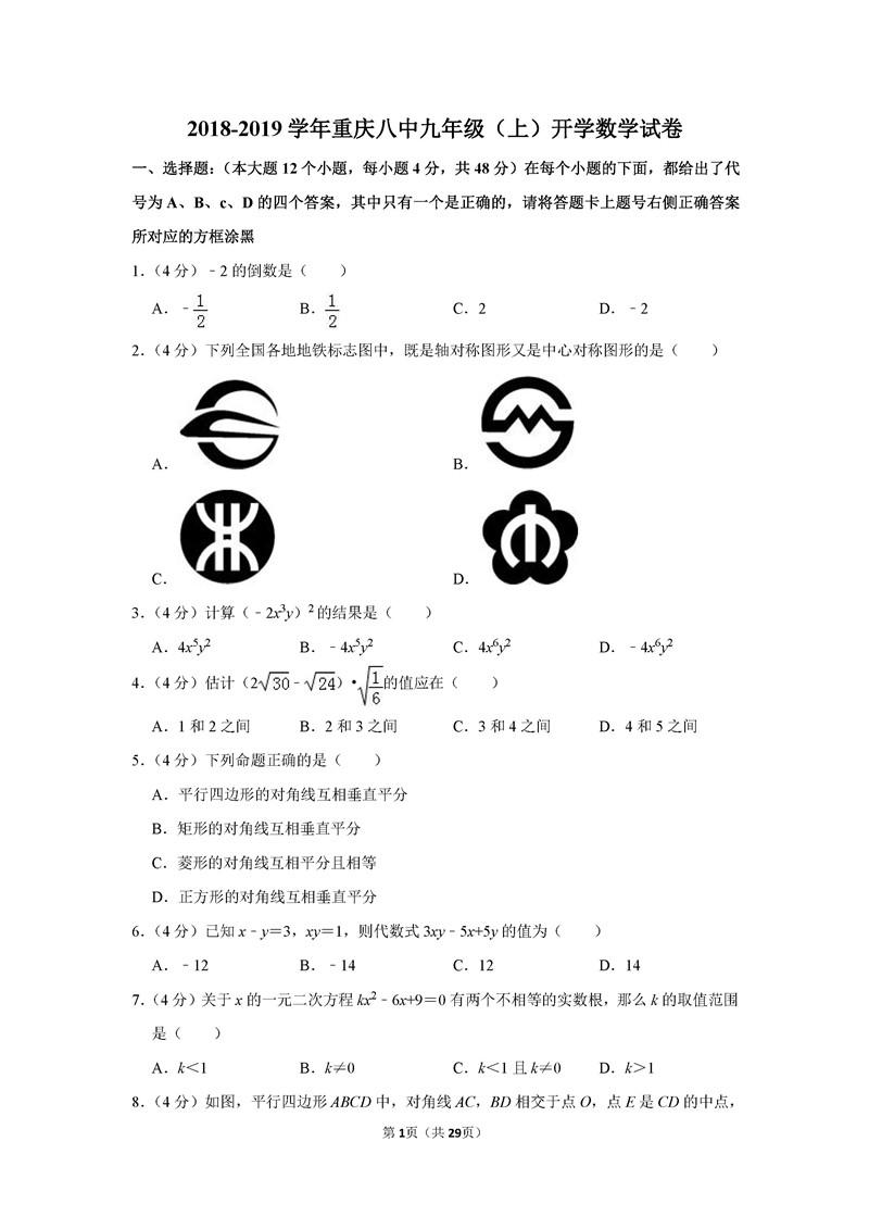 2018-2019学年重庆八中新初三开学测数学试题