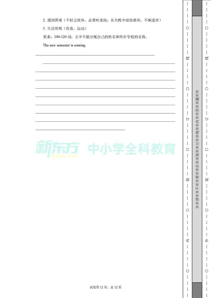 2019-2020学年重庆巴蜀中学新初三开学测英语试题