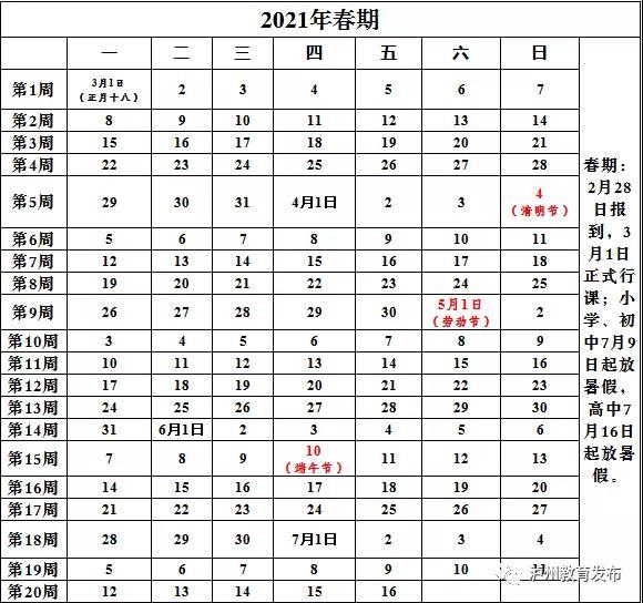 新学期规划之泸州市2020-2021学年度中小学校历