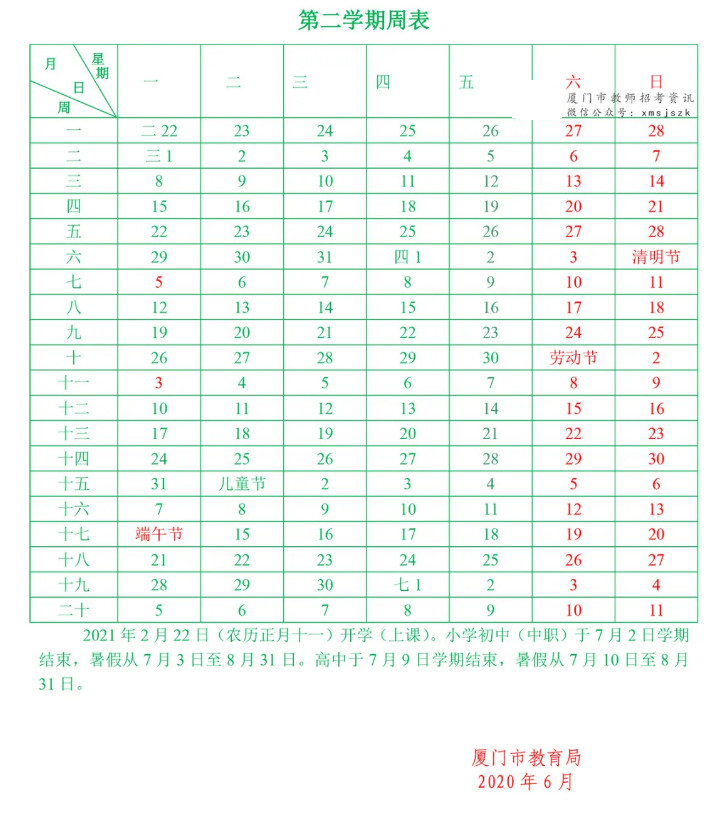 新学期规划之厦门市2020-2021学年度中小学校历