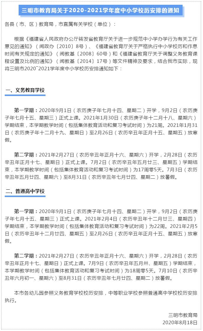 新学期规划之三明市2020-2021学年度中小学校历