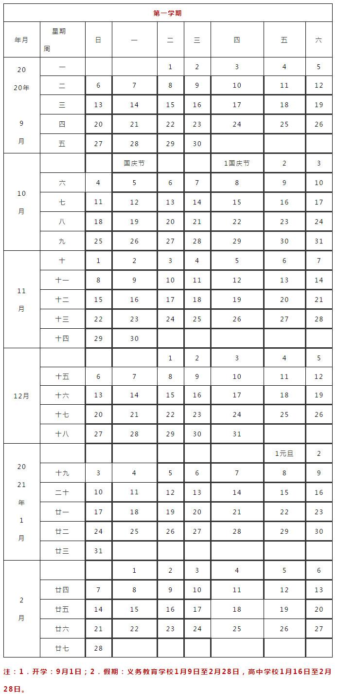 新学期规划之呼和浩特2020-2021学年度中小学校历