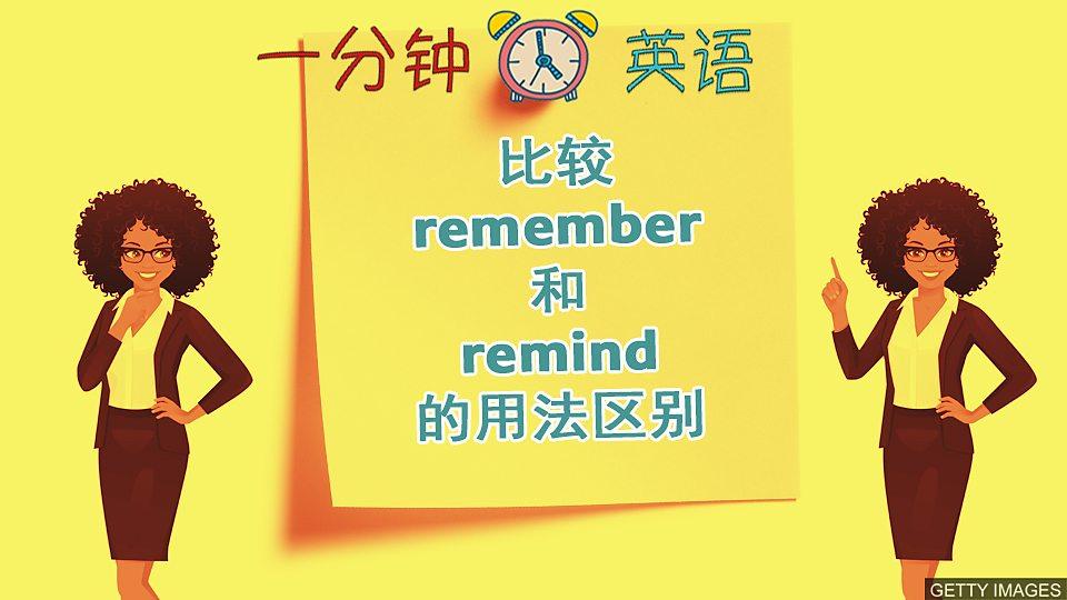 比较 remember 和 remind 的用法区别