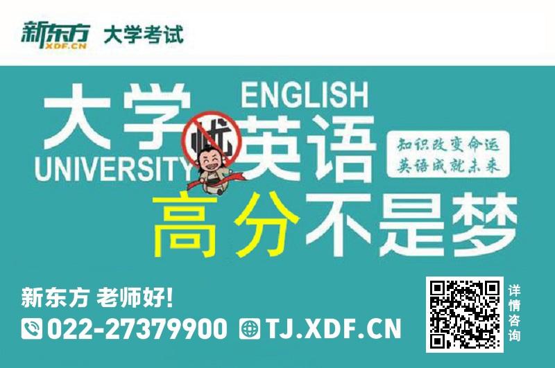 大學英語學習