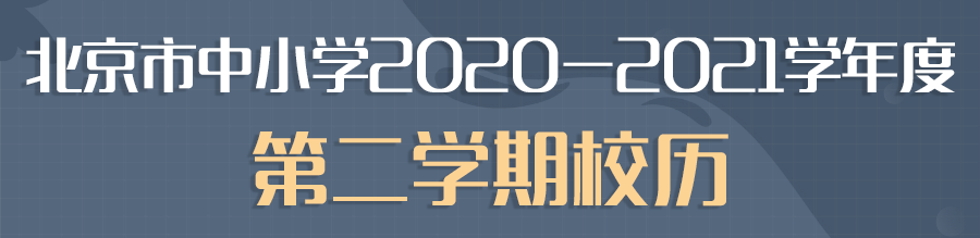 2020秋季北京中小学开学时间及校历确定 开学你准备好了吗?