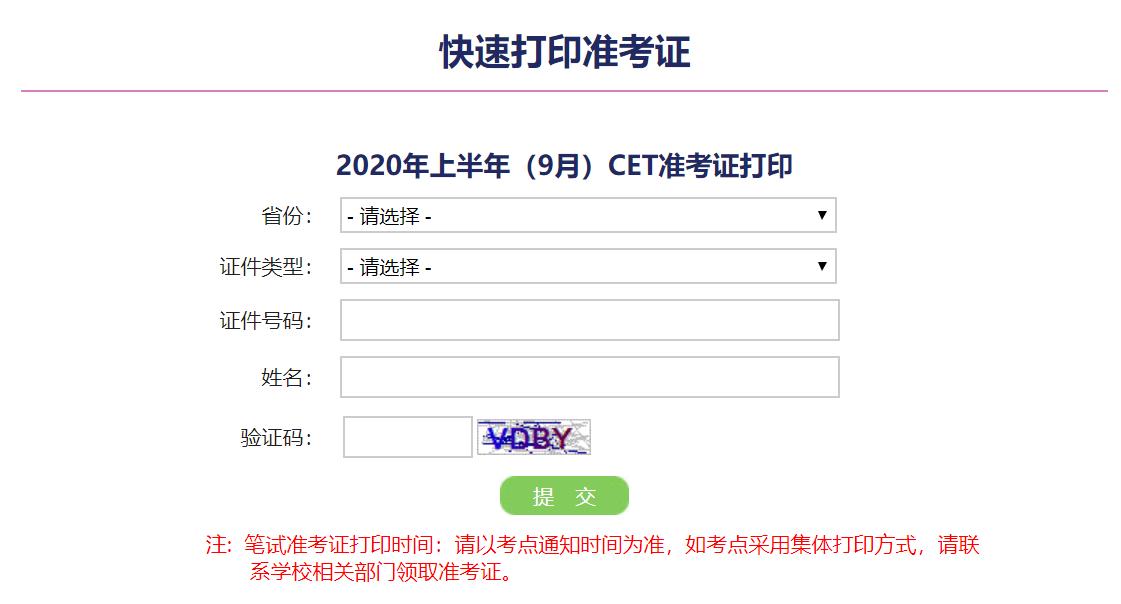 四级官网准考证打印入口图片