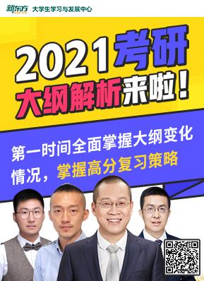 2021考研大纲原文及解析(附直播入口)