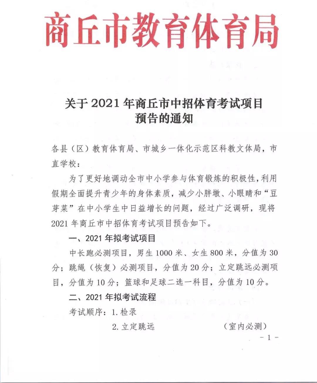 河南省商丘市教育体育局公布2021年中考体育项目通知
