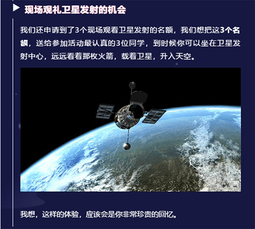 新东方×航天跨界