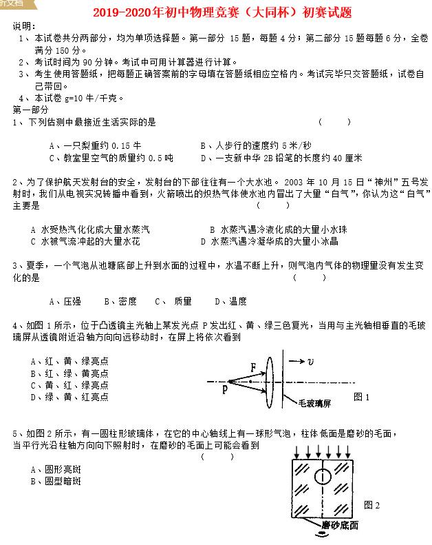 2020上海初中大同杯物理竞赛初赛试题及答案