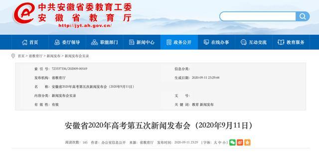 安徽高考加分政策调整:2022年起取消两项地方性加分项目