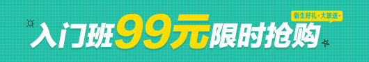 小语种入门课,99元限时抢购!