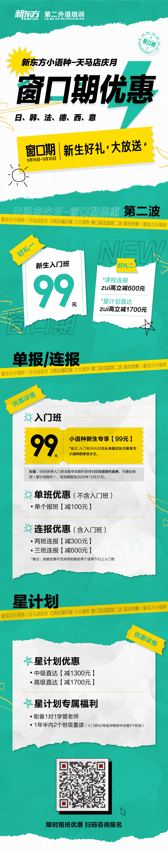 2020新东方小语种入门课,99元限时抢购!