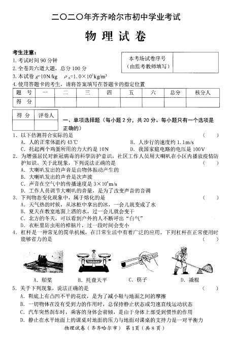 2020黑龙江齐齐哈尔中考物理试题及答案(图片版)
