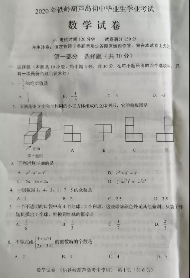 2020辽宁葫芦岛中考数学试题及答案(图片版)