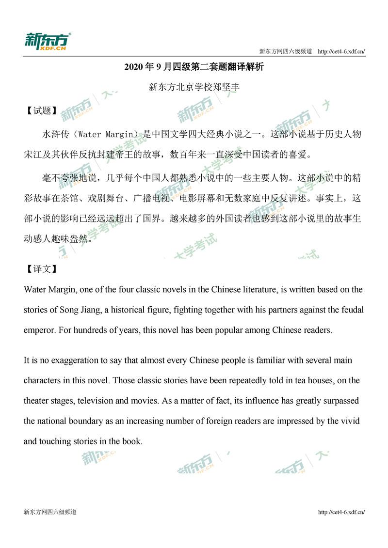 2020年9月大学英语六级翻译真题及答案解析:水浒传