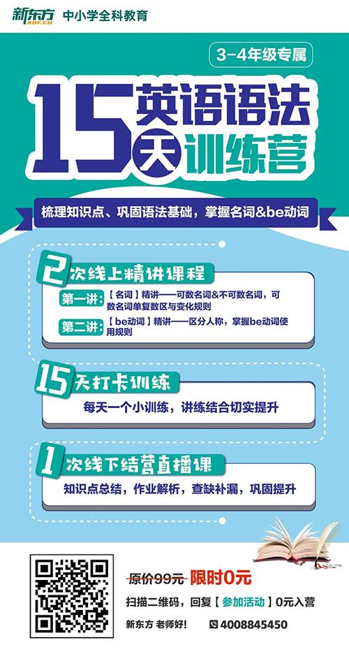 新東方3-6年級語法訓練營